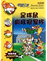 Geronimo Stilton (25): Champion Cup of Crazy Soccer