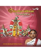 Divya Desa Vaibhavam - Thiruvellarai