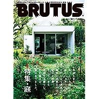 BRUTUS 2016年12/1号 小さい表紙画像