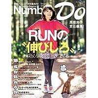 Number Do 2017年Vol.28 小さい表紙画像