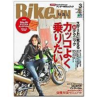 BikeJIN 2017年3月号 小さい表紙画像