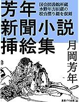 yoshitoshi shinbun shousetsu sasie shu