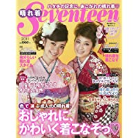 晴れ着Seventeen 2011年号 小さい表紙画像