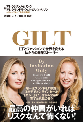 GILT(ギルト)――ITとファッションで世界を変える私たちの起業ストーリー