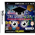 SIMPLE DSシリーズVol.9 頭がよくなるTHE目のトレーニング D3PUBLISHER (Video Game2006) (Nintendo DS)