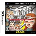 SIMPLE DSシリーズ Vol.34 THE 歯医者さん D3PUBLISHER (Video Game2008) (Nintendo DS)