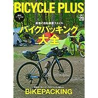 BICYCLE PLUS 2017年Vol.20 小さい表紙画像