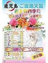 Kagoshima Gotouctitenki Harenokekkonshiki Hidorisagashi eMook 1999-2013