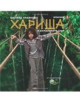 Harisha in the Rainforest [Bulgarian Language]: Volume 3
