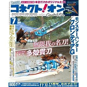 月刊ファミ通コネクト!オン 2013年 7月号