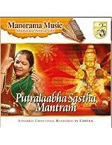 Putralaabha Sastha  Mantram