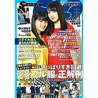 Samurai ELO 2017年9月号 小さい表紙画像