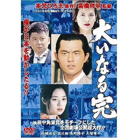 大いなる完 [DVD] (2004)