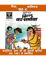 Billoo Ka Samosa in Hindi