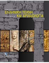 Art in Ancient Greece: 1100-30 BC