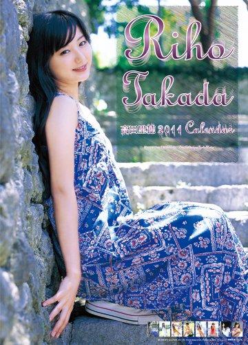高田里穂 2011年 カレンダー