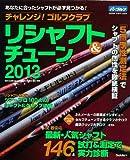 チャレンジ!ゴルフクラブ リシャフト&チューン2013