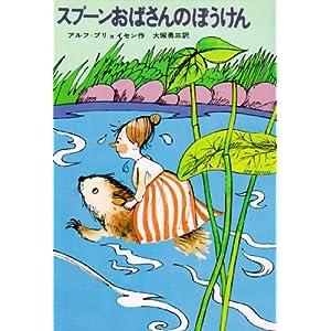 スプーンおばさんのぼうけん (新しい世界の童話シリーズ)