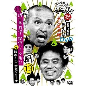 『ダウンタウンのガキの使いやあらへんで!!(祝)20周年記念DVD永久保存版 (13)』