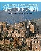 Elliniki Paradosiaki Architektoniki: Peloponnesos B-central Greece: 5 (Greek Traditional Architecture)