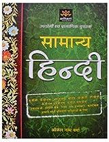 Samanya Hindi By Arihant