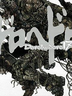 食べると死ぬ!中国発「悪魔の毒油」日本闇流入 vol.1