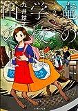 竜の学校は山の上 九井諒子作品集 ,九井 諒子,4781605451