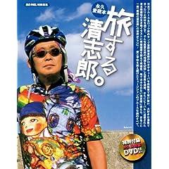 旅する清志郎。(DVD付) (SJムック) (単行本) 画像