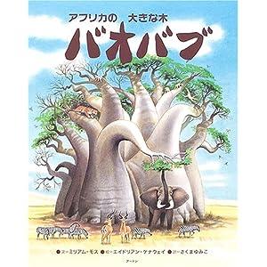 アフリカの大きな木 バオバブ (アジア・アフリカ絵本シリーズ―アフリカ)