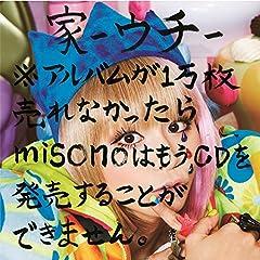 misono「アルバムが1万枚売れなかったらもうCDを発売することができません」…今週の芸能人発言ニュース