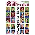落語ファン倶楽部 Vol.11 笑芸人 (単行本2010/12/21)