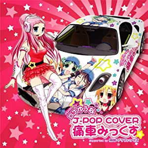 【クリックでお店のこの商品のページへ】DJ ゆうな : J-POP COVER 痛車みっくす MIXED BY DJ ゆうな - 音楽