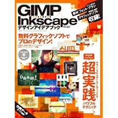 GIMP~InkscapefUCACfAubN (100%bNV[Y)