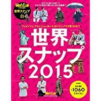 世界スナップ 2015年Vol.3 小さい表紙画像