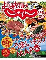 yorimichi gourmet jalan hokkaido the second: drive tochu ni tsukaeru umaimono map five hundred sixty two