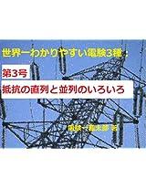 sekaiitiwakariyasui dennkenn3syu dai3gou tekounotyokuretutoheiretunoiroiro (sekaiichiwakariyasuidenken3syu)