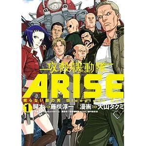攻殻機動隊ARISE -GHOST IN THE SHELL- -