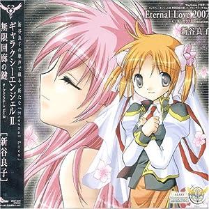 【クリックでお店のこの商品のページへ】Eternal Love 2007 [Single, Maxi]