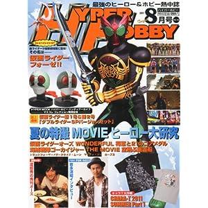: HYPER HOBBY 2011年 08月号