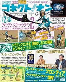 月刊ファミ通コネクト!オン 2012年 7月号