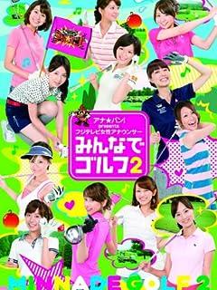 フジ加藤綾子アナを泣かせる「局内壮絶バッシング」vol.2