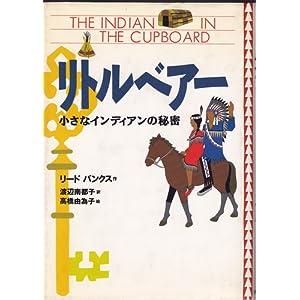 リトル・インディアンの画像