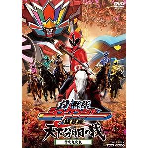 侍戦隊シンケンジャー 銀幕版 天下分け目の戦の画像