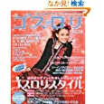 ゴス・ロリ Vol.14—手作りのゴシック&ロリータファッション (レディブティックシリーズ no. 2943) (ムック2009/10)