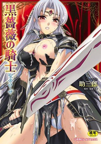 黒薔薇の騎士 聖帝ローザ (二次元ドリームコミックス 189)