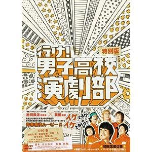 行け!男子高校演劇部(特別版) [DVD]