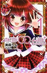AKB0048 EPISODE0(1) (なかよしKC)