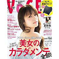 VoCE 2017年6月号 小さい表紙画像