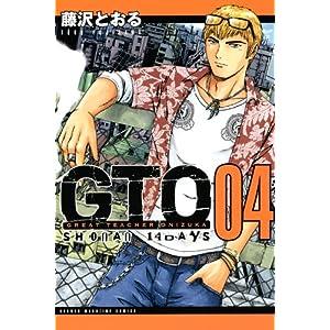 GTO SHONAN 14DAYS 第04巻 torrent