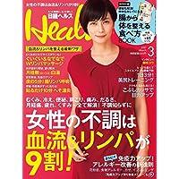 日経 Health 2017年3月号 小さい表紙画像